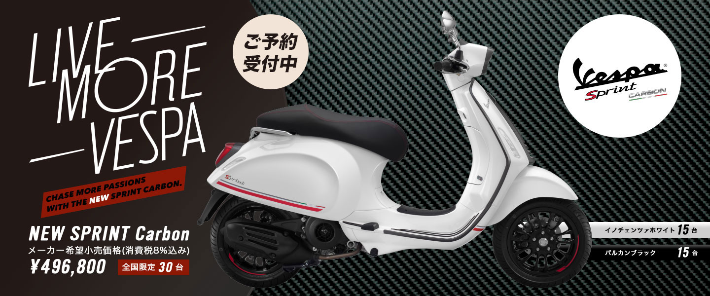 Vespa Sprint 150abs