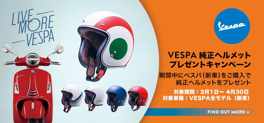 Vespa ヘルメップレゼントキャンペーン