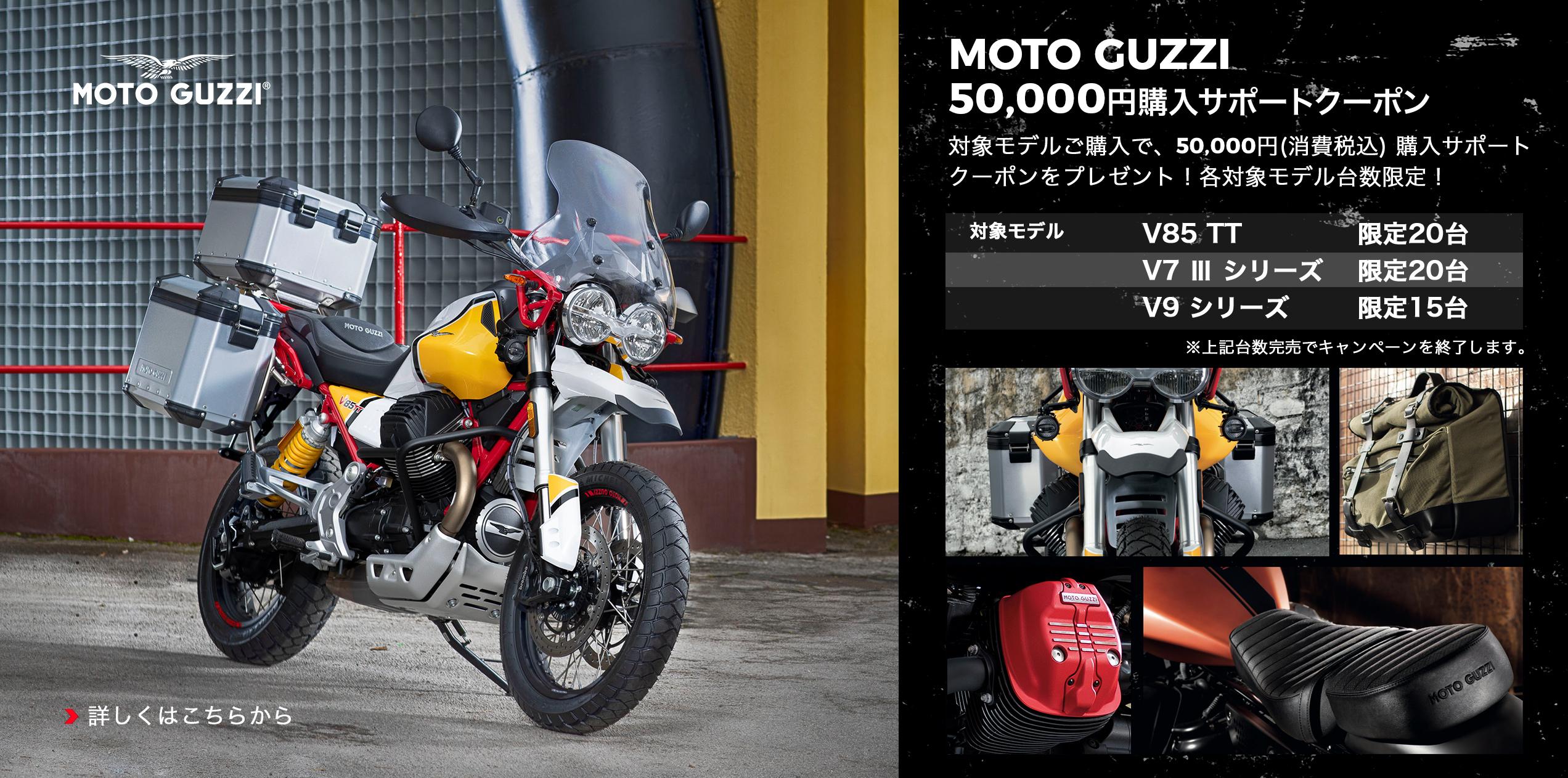 モト・グッツィ 50,000円購入サポートクーポン プレゼントキャンペーンのご案内